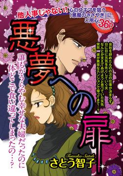悪夢への扉-電子書籍