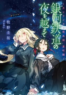 銀河鉄道の夜を越えて~月とライカと吸血姫 星町編~-電子書籍