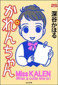 かれんちゃん(ぶんか社コミックス)