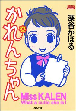 かれんちゃん-電子書籍