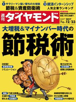 週刊ダイヤモンド 17年12月23日号-電子書籍