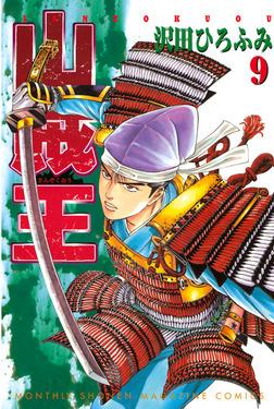 山賊王(9)-電子書籍