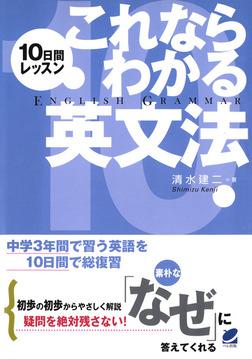 10日間レッスン これならわかる英文法-電子書籍