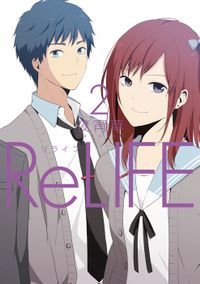 ReLIFE【フルカラー】2