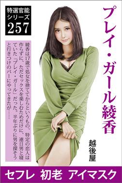 プレイ・ガール綾香-電子書籍