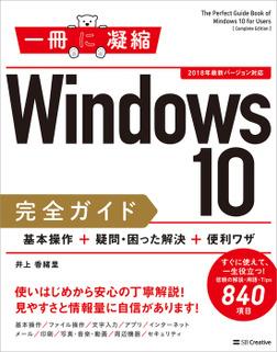 Windows 10完全ガイド 基本操作+疑問・困った解決+便利ワザ-電子書籍