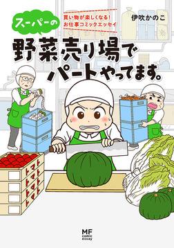 スーパーの野菜売り場でパートやってます。 買い物が楽しくなる!お仕事コミックエッセイ-電子書籍