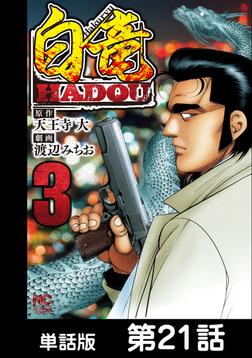 白竜HADOU【単話版】 第21話-電子書籍