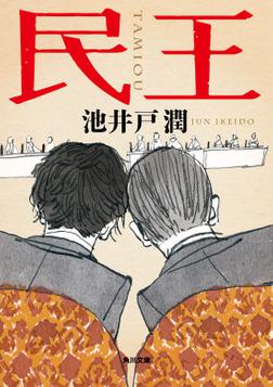 民王-電子書籍