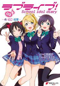 ラブライブ! School idol diary 03 ~希・にこ・絵里~