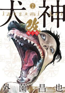 犬神・改 電子版 (7)-電子書籍