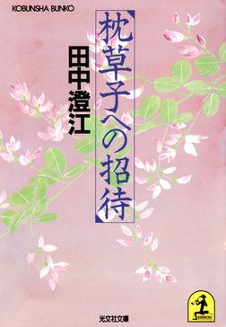 枕草子への招待-電子書籍