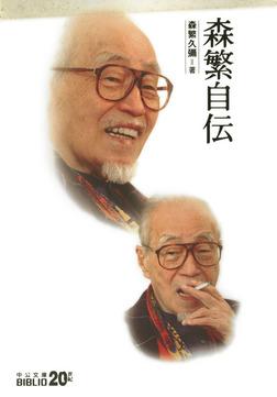 森繁自伝-電子書籍