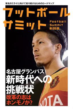 フットボールサミット第26回 名古屋グランパス 新時代への挑戦状-電子書籍
