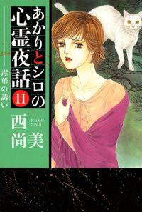 あかりとシロの心霊夜話(11)