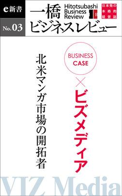 ビジネスケース『ビズメディア~北米マンガ市場の開拓者』―一橋ビジネスレビューe新書No.3-電子書籍