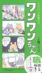 がんばれ!ワンワンちゃん(MOEコミックス)