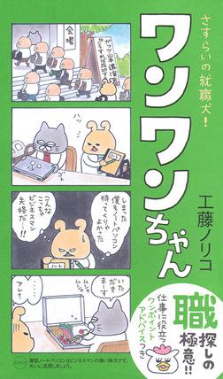 さすらいの就職犬!ワンワンちゃん ~がんばれ!ワンワンちゃん 3巻~-電子書籍