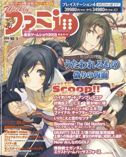 週刊ファミ通 2015年10月1日号-電子書籍