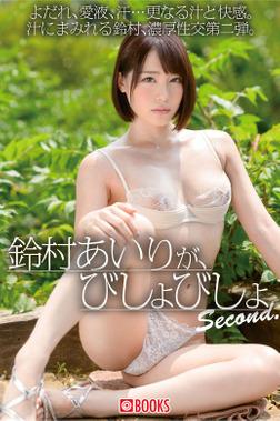 鈴村あいりが、びしょびしょ Second.-電子書籍
