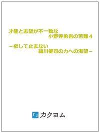 才能と志望が不一致な小野寺勇吾の苦難4 -欲して止まない緑川健司の力への渇望-