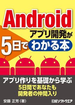 Androidアプリ開発が5日でわかる本(日経BP Next ICT選書)-電子書籍