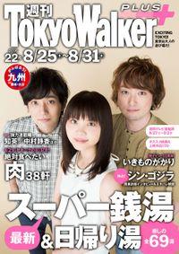 週刊 東京ウォーカー+ No.22 (2016年8月24日発行)
