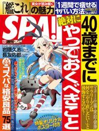 週刊SPA! 2015/1/27号