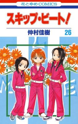 スキップ・ビート! 26巻-電子書籍
