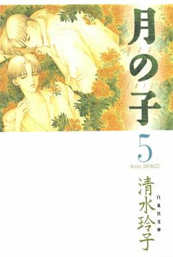 月の子 MOON CHILD 5巻-電子書籍
