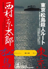 東京・松島殺人ルート(光文社文庫)
