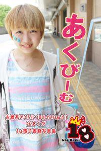 【古着系アイドル18(Ichi-Hachi)】あくびーむ~辻あくび 1st電子書籍写真集~