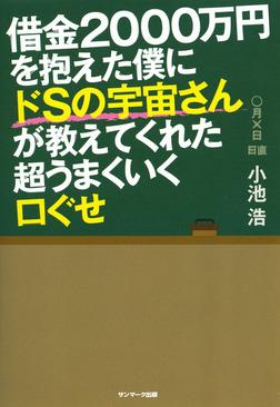 借金2000万円を抱えた僕にドSの宇宙さんが教えてくれた超うまくいく口ぐせ-電子書籍