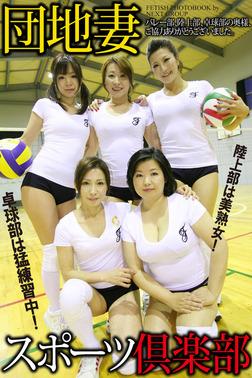 「団地妻スポーツ倶楽部」 デジタル写真集-電子書籍