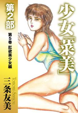 少女「菜美」 第2部 第5巻 肛欲美少女編 -電子書籍
