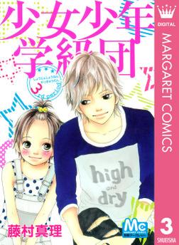 少女少年学級団 3-電子書籍