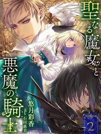 聖なる魔女と悪魔の騎士2
