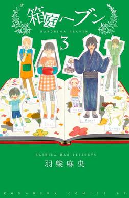 箱庭へブン 分冊版(3)-電子書籍
