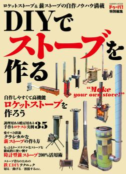 DIYでストーブを作る-電子書籍