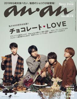 anan(アンアン) 2019年 1月23日号 No.2135 [チョコレート・LOVE]-電子書籍