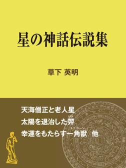 星の神話伝説集-電子書籍