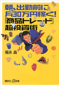 朝、出勤前に月30万円稼ぐ! 「商品トレード」超投資術-電子書籍