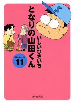 となりの山田くん(11)-電子書籍