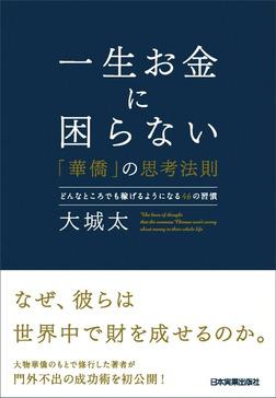 一生お金に困らない「華僑」の思考法則-電子書籍