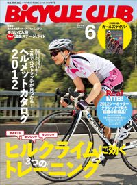 BiCYCLE CLUB 2012年6月号 No.327