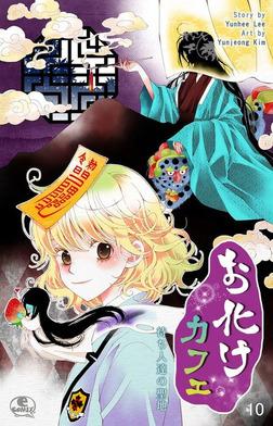 お化けカフェ 10-電子書籍