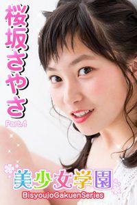 美少女学園 桜坂さやさ Part.4