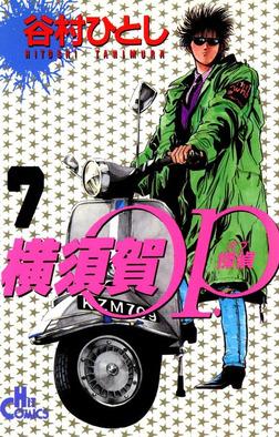 横須賀OP. / 7-電子書籍