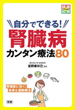 自分でできる! 腎臓病カンタン療法80-電子書籍