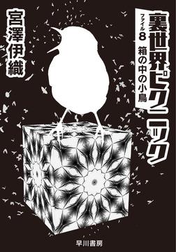 裏世界ピクニック ファイル8 箱の中の小鳥-電子書籍